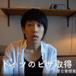 【ドイツ美大留学】Part 4 ビザ取得への書類集めの手順(渡独後)動画付き!